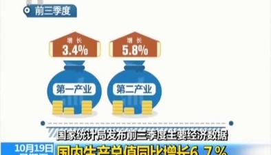 國家統計局發布前三季度主要經濟數據 國內生産總值同比增長6.7%