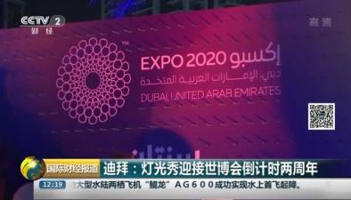 迪拜:燈光秀迎接世博會倒計時兩周年