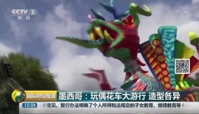 墨西哥:玩偶花車大遊行 造型各異