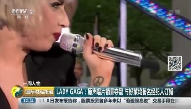 LADY GAGA:原聲唱片銷量奪冠 與好萊塢著名經紀人訂婚