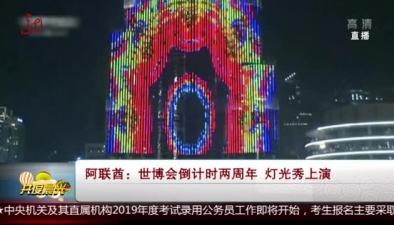 阿聯酋:世博會倒計時兩周年 燈光秀上演