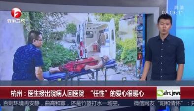 """杭州:醫生接出院病人回醫院 """"任性""""的愛心很暖心"""