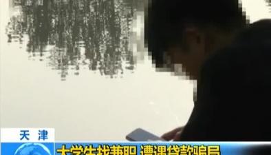 天津:大學生找兼職 遭遇貸款騙局
