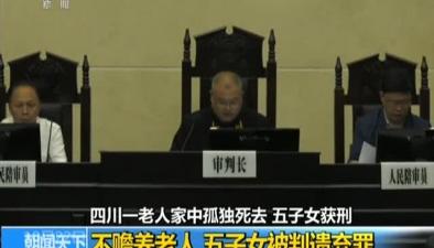 四川一老人家中孤獨死去 五子女獲刑:不贍養老人 五子女被判遺棄罪