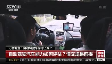 記者調查:自動駕駛車何時上路?