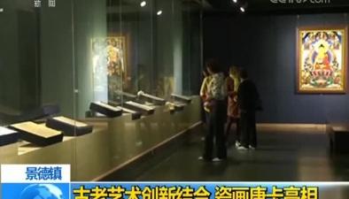 景德鎮:古老藝術創新結合 瓷畫唐卡亮相