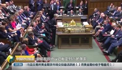 英國首相:脫歐協議已敲定95%條款