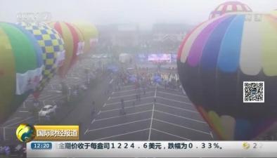 恩施大峽谷熱氣球旅遊節