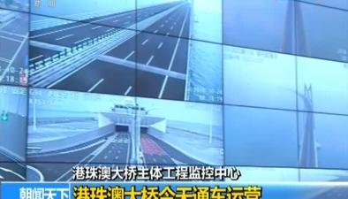 港珠澳大橋主體工程監控中心:港珠澳大橋今天通車運營