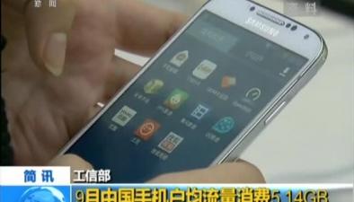 工信部:9月中國手機戶均流量消費5.14GB