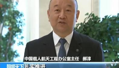 中國空間站建設關鍵技術攻關完成