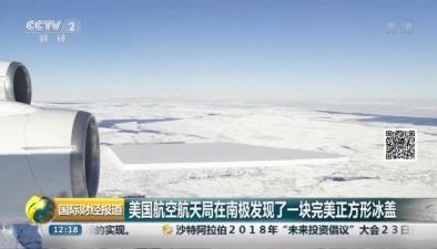 美國航空航天局在南極發現了一塊完美正方形冰蓋