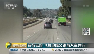 有驚無險 飛機迫降公路與汽車並行