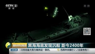 黑海海底發現沉船 距今2400年