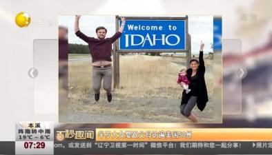 半歲大女嬰跟父母訪遍美國50州