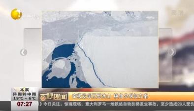 南極發現巨型冰山 棱角分明如方桌