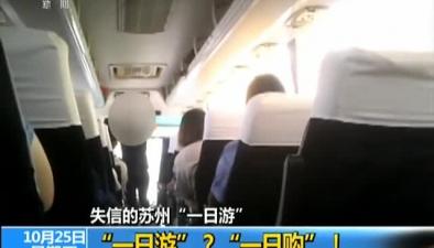 """失信的蘇州""""一日遊"""":""""一日遊""""?""""一日購""""!"""
