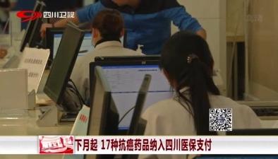 下月起 17種抗癌藥品納入四川醫保支付