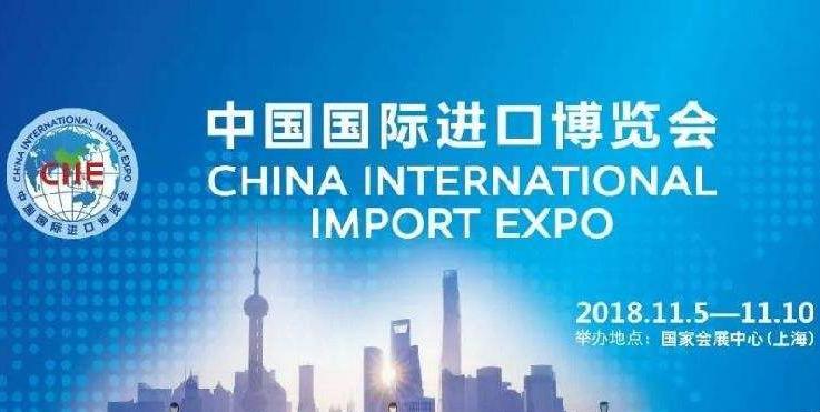 中國國際進口博覽會將于11月5日開幕:媒體證件昨天正式啟用