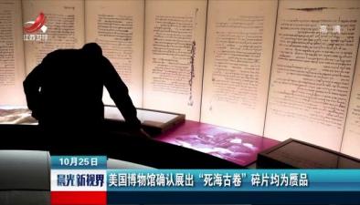 """美國博物館確認展出""""死海古卷""""碎片均為贗品"""