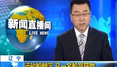 遼寧:運砂船翻沉 又一名船員獲救