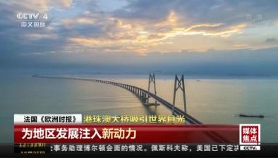 港珠澳大橋吸引世界目光