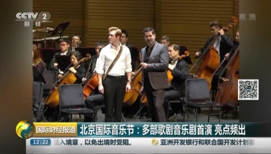 北京國際音樂節:多部歌劇音樂劇首演 亮點頻出