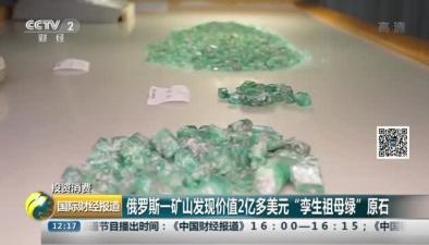 """俄羅斯一礦山發現價值2億多美元""""孿生祖母綠""""原石"""