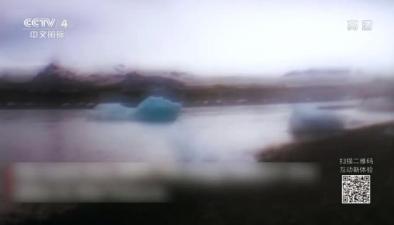 冰島:萬年寒冰做成攝像機鏡頭