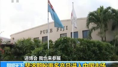 進博會 我也來參展:斐濟期盼更多産品進入中國市場