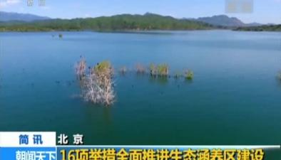 北京:16項舉措全面推進生態涵養區建設