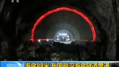 海底88米 我國最深海底隧道貫通