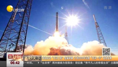 """我國啟動""""天河工程""""星箭研制 計劃2020年完成""""天河一號""""首批發射"""