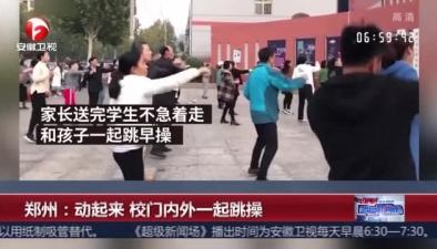 鄭州:動起來 校門內外一起跳操