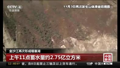 金沙江再次形成堰塞湖