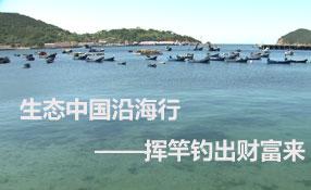 生態中國沿海行——揮竿釣出財富來