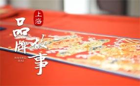 """龍鳳旗袍:中華老字號的""""新品牌故事"""""""