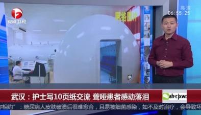武漢:護士寫10頁紙交流 聾啞患者感動落淚