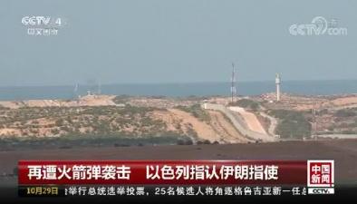 再遭火箭彈襲擊 以色列指認伊朗指使