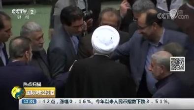 魯哈尼呼吁伊朗人民團結一致 抵禦美國制裁