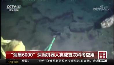 """""""海星6000""""深海機器人完成首次科考應用"""