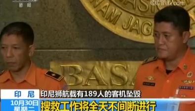 印尼獅航載有189人的客機墜毀 國家搜救局:機上人員恐全部遇難
