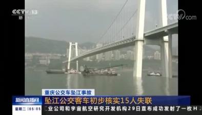 重慶公交車墜江事故 墜江公交客車初步核實15人失聯