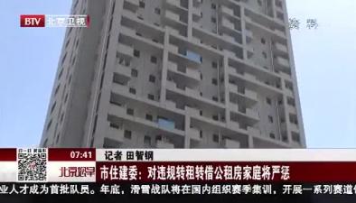 北京市住建委:對違規轉租轉借公租房家庭將嚴懲