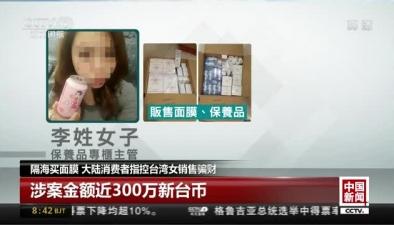 隔海買面膜 大陸消費者指控臺灣女銷售騙財:涉案金額近300萬新臺幣