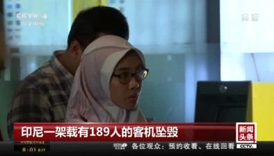 印尼一架載有189人的客機墜海