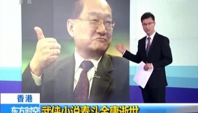 香港:武俠小説泰鬥金庸逝世