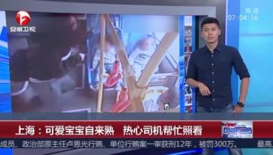 上海:可愛寶寶自來熟 熱心司機幫忙照看