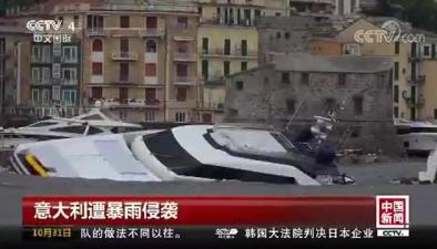意大利遭暴雨侵襲