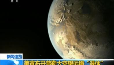 """美宣布開普勒太空望遠鏡""""退休"""""""
